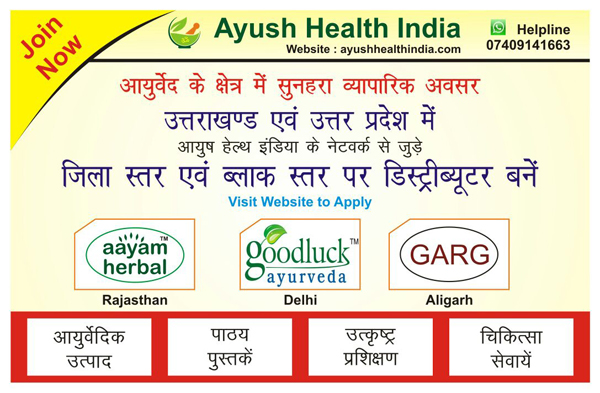 ayush-health-india-franchise